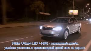 Тест светодиодных <b>ламп Philips</b> 11972ULWX2 <b>Ultinon</b> LED +160 ...