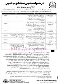 nts new careers excellent jobs directorate of education fata nts new careers excellent jobs directorate of education fata secretariat peshawar corrigendum amended advertisement
