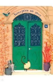 <b>Камилла Гарош</b>: <b>Экскурсия по</b> дому - УМНИЦА