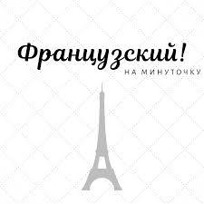 Французский! На минуточку