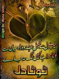 Broken Heart sms and Shairy - Urdu Poetry
