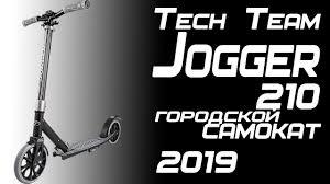 Городской <b>самокат Tech Team</b> TT <b>Jogger</b> 210 2019 Обзор ...