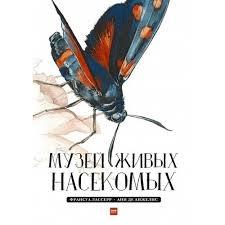<b>Музей живых насекомых</b>, Франсуа Лассерр, Анн де Анжелис
