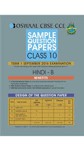 U Like Sample Paper Social Science Hindi Medium Class IX Term Maths Class IX Term