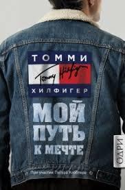 Отзывы о книге <b>Томми Хилфигер</b>. <b>Мой</b> путь к мечте ...