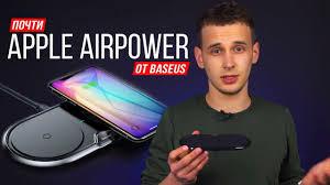 <b>Baseus</b> Dual <b>Wireless</b> Charger : <b>Беспроводная зарядка</b> Apple ...
