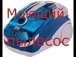Обзор моющего пылесоса <b>THOMAS AQUA-BOX</b> SKY XT (788 581 ...
