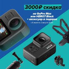 <b>GoPro</b>   Официальный магазин <b>экшн</b>-<b>камер</b> в России