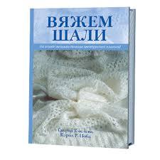 Вяжем шали. На основе техники вязания <b>оренбургских</b> платков ...