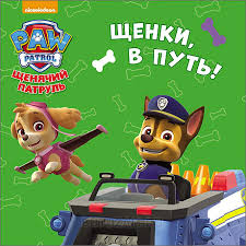 """Купить <b>Книга</b> """"<b>Щенячий</b> патруль: Щенки в путь!"""", ЦК-мини, <b>Проф</b> ..."""