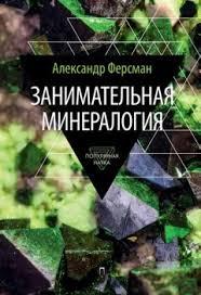 <b>Книга Занимательная минералогия</b>. Ферсман <b>А</b>. Е. — купить ...