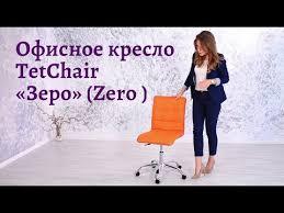 <b>Кресло</b> офисное <b>TetChair</b> «Зеро» (Zero orange) - YouTube