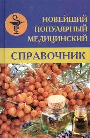 <b>Новейший популярный</b> медицинский справочник — Купить за 1 ...