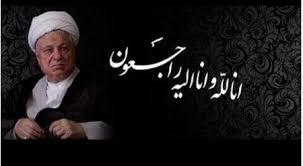 Image result for تشییع با شکوه پیکر آیتالله هاشمی رفسنجانی