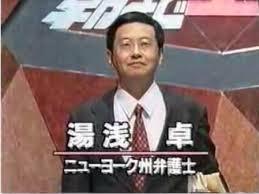 「湯浅 卓(湯浅卓) Takashi Yuasa 米国弁護士」の画像検索結果