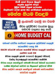 House Plan Sri Lanka   houseplan lk   house Best Construction    HOUSE PLAN SRI LANKA   HOME BUDGET CALCULATOR