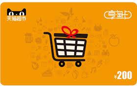 天猫超市享淘卡200元| 卡购商城