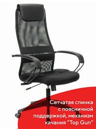 Компьютерное <b>офисное кресло</b> руководителя PREMIUM Stalker ...