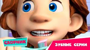 Фиксики — Серии <b>про</b> зубы 🦷 Сборник серий (Зуб, <b>Зубная паста</b> ...