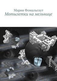 <b>Мария Фомальгаут</b>, Мотылетки на мельнице – скачать fb2, epub ...
