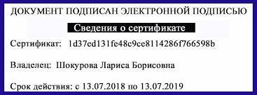 АКТ ГОСУДАРСТВЕННОЙ ИСТОРИКО-КУЛЬТУРНОЙ ...
