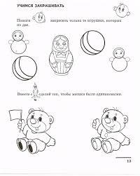 МБДОУ детский сад № 182, Rused - Единая сеть ...