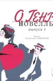 Отзывы о книге <b>О. Генри</b>. <b>Новеллы</b>. <b>Выпуск</b> 3 (аудиокнига MP3 ...