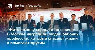 """""""Жить по зову сердца и по совести"""": В Москве наградили <b>людей</b> ..."""