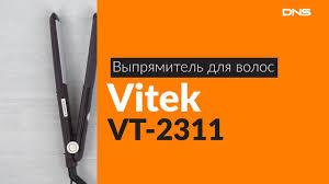 Распаковка <b>выпрямителя</b> для волос <b>Vitek VT</b>-<b>2311</b> / Unboxing ...
