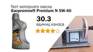 Маслотест #27. Gazpromneft <b>Premium</b> N 5W-40 тест <b>масла</b> ...