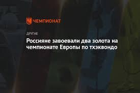 Россияне завоевали два золота на чемпионате Европы по ...