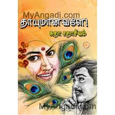 Presenting here few of my works for anybody who would want to read good tamil novels online. These are Calameo links. Its easy to read and needs no password ... - thaayumaanavale