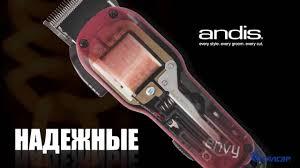 <b>ANDIS машинки для стрижки</b>. Видеопрезентация. - YouTube