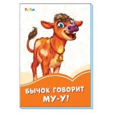 : Бычок говорит Му-у! - купить в Москве, выгодная цена