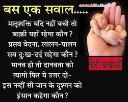 Save Girl Child Inspiring Quotes in Hindi | Cute Tanishka via Relatably.com