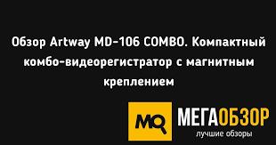 Обзор <b>Artway MD</b>-<b>106</b> COMBO. Компактный комбо ...