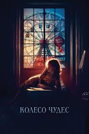 <b>Джастин Тимберлейк</b> — фильмы — КиноПоиск