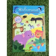 «Животные» книга с <b>наклейками</b>. Издательство <b>Робинс</b> | Отзывы ...