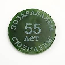 Купить <b>Медаль</b> С юбилеем 55 лет нефрит зеленый Россия 5-5,5 ...