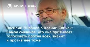 Василий Ливанов о Ксении Собчак: Самое смешное, что она ...