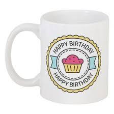 Толстовки, <b>кружки</b>, чехлы, футболки с принтом с днём рождения ...