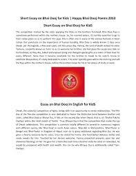 short essay on bhai dooj for kids happy bhai dooj poems 2013 by short essay on bhai dooj for kids happy bhai dooj poems 2013 by entertainspot issuu