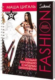 Книга-<b>раскраска Daisy Design</b> «Fashion School. Маша Цигаль ...