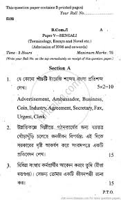 bengali terminology essays and novel etc admissions  bengali terminology essays and novel etc admissions 2006 onwards 2011 commerce