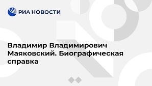 <b>Владимир Владимирович Маяковский</b>. Биографическая справка ...