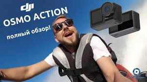 <b>DJI Osmo Action</b>: полный обзор и тесты <b>экшн</b>-<b>камеры</b>! - YouTube