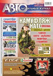АВТОжурнал № 12 (148) ИЮНЬ 2011 by АВТОмобильный ...