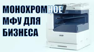 Монохромное светодиодное <b>МФУ Xerox VersaLink</b> B7030 ...