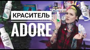 ВСЕ О КРАСИТЕЛЕ <b>ADORE</b> - YouTube
