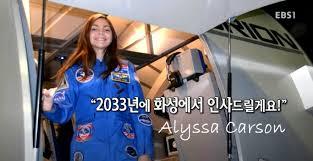 화성 탐사 소녀에 대한 이미지 검색결과